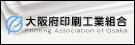 大阪府印刷工業組合
